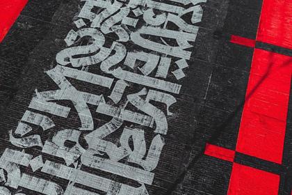 Покрас Лампас раскрыл тайный смысл скандального граффити скрестом