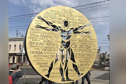 Жителей российского города возмутил памятник с «сс» вслове «раса»